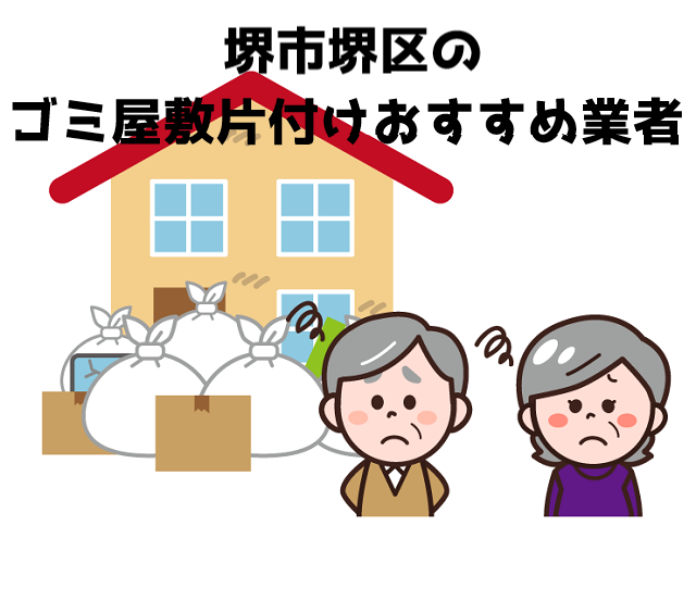 堺市堺区 ゴミ屋敷 片付け 不用品回収おすすめ業者