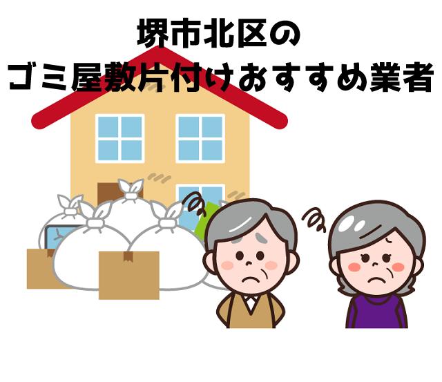 堺市北区 ゴミ屋敷 片付け 不用品回収おすすめ業者
