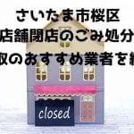 さいたま市桜区 不用品回収 店舗片付け