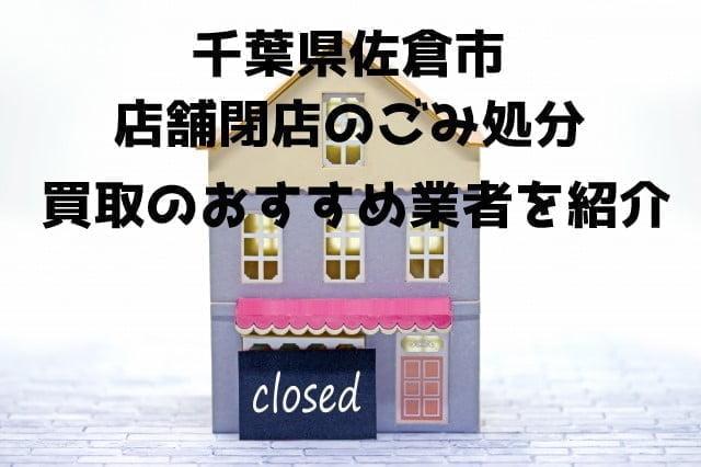 佐倉市 不用品回収 店舗片付け