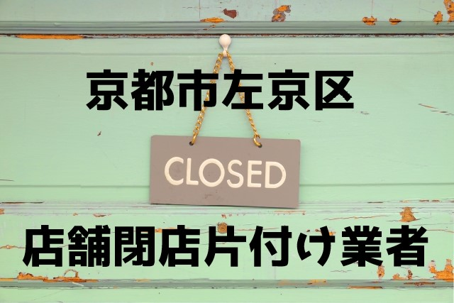 左京区 店舗閉店片付け 不用品回収 おすすめ業者