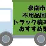 泉南市 不用品回収 トラック積み放題 おすすめ業者
