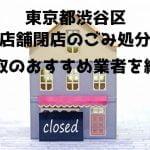 渋谷区 不用品回収 店舗片付け