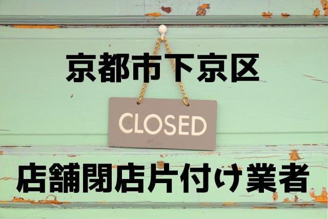 下京区 店舗閉店片付け 不用品回収 おすすめ業者