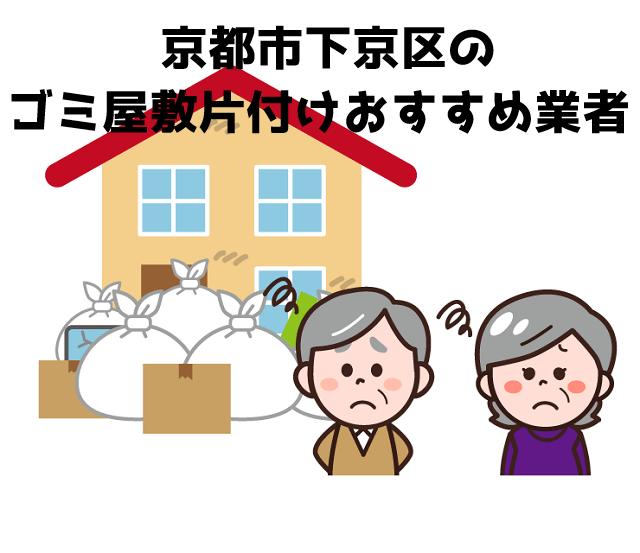 下京区 ゴミ屋敷 片付け 不用品回収おすすめ業者