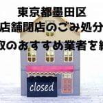 墨田区 不用品回収 店舗片付け
