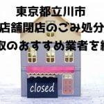 立川市 不用品回収 店舗閉店 おすすめ業者