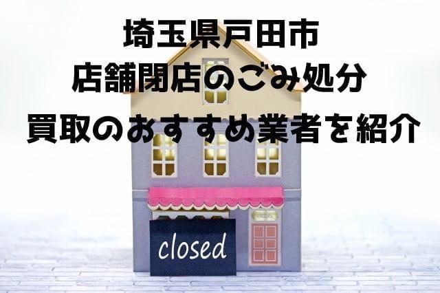 戸田市 不用品回収 店舗片付け