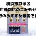 戸塚区 不用品回収 店舗片付け