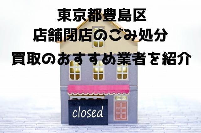 豊島区 不用品回収 店舗片付け
