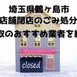 鶴ヶ島市 不用品回収 店舗片付け