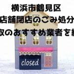 横浜市鶴見区 不用品回収 店舗片付け