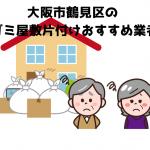 大阪市鶴見区 ゴミ屋敷 片付け 不用品回収おすすめ業者