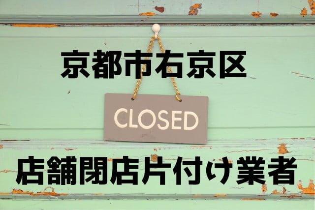 京都市右京区 店舗閉店片付け 不用品回収 おすすめ業者