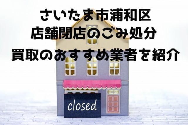 浦和区 不用品回収 店舗片付け