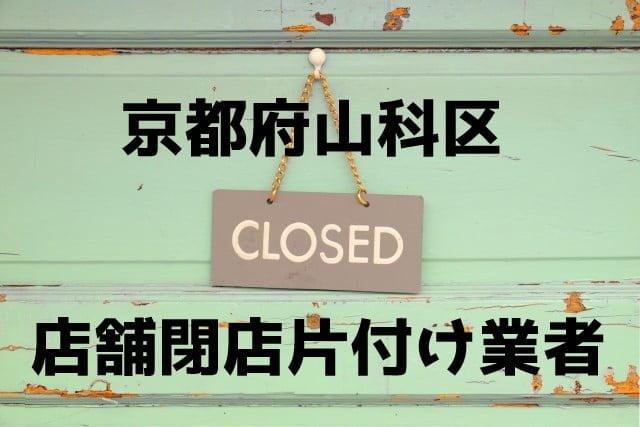 山科区 店舗閉店片付け 不用品回収 おすすめ業者