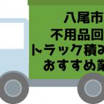 八尾市 不用品回収 トラック積み放題 おすすめ業者