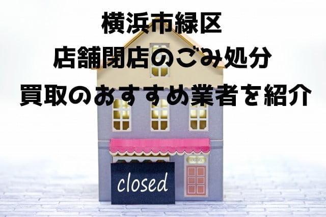 横浜市緑区 不用品回収 店舗片付け
