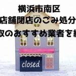 横浜市南区 不用品回収 店舗片付け