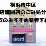 横浜市中区 不用品回収 店舗片付け