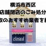 横浜市西区 不用品回収 店舗片付け