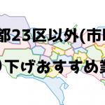 東京都23区以外の吊り下げおすすめ業者