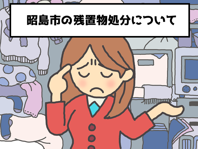 昭島市 マンション 不動産 残置物 撤去 処分 おすすめ業者