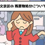 文京区 マンション 不動産 残置物 撤去 処分 おすすめ業者