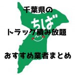 千葉県 トラック積み放題 おすすめ業者