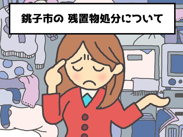 銚子市 マンション不動産 残置物 撤去 処分 おすすめ業者