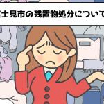 富士見市 残置物 不用品回収 処分 おすすめ業者