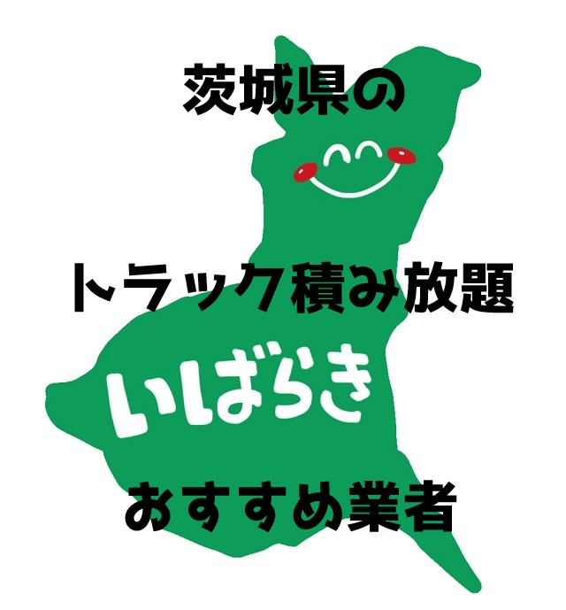 茨城県 トラック積み放題 おすすめ業者