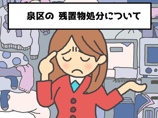 横浜市泉区 マンション不動産 残置物 撤去 処分 おすすめ業者