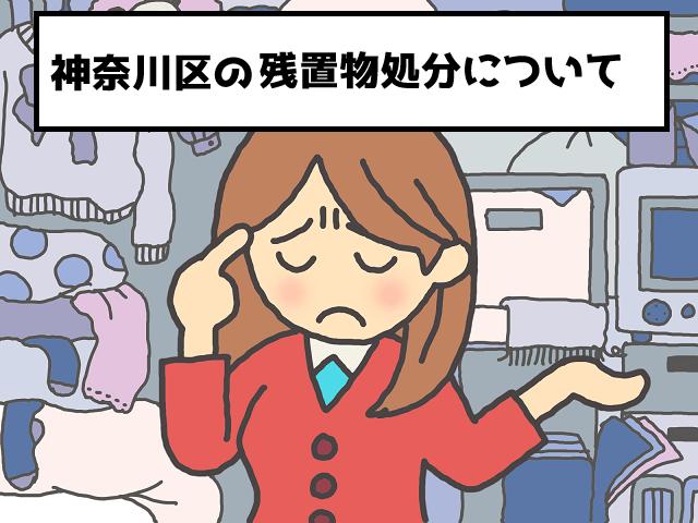 神奈川区 マンション不動産 残置物 撤去 処分 おすすめ業者