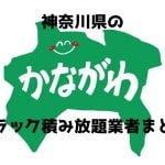 神奈川県 トラック積み放題 おすすめ業者まとめ