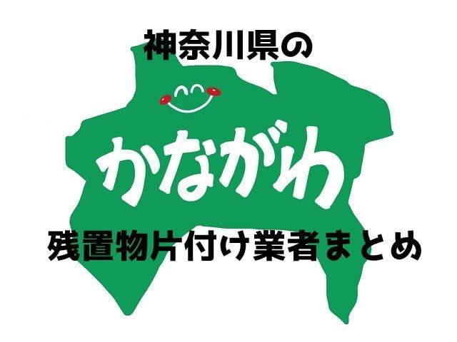神奈川県 残置物片付け業者 まとめ