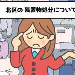 東京都北区 マンション 不動産 残置物 撤去 処分 おすすめ業者