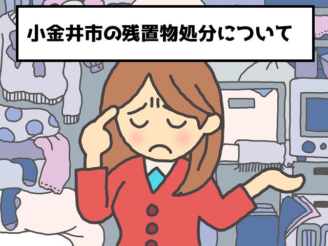 小金井市 マンション 不動産 残置物 撤去 処分 おすすめ業者