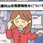 武蔵村山市 マンション 不動産 残置物 撤去 処分 おすすめ業者