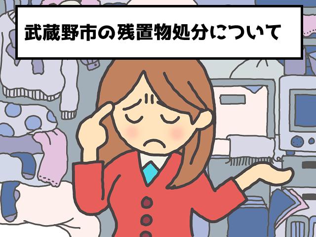 武蔵野市 マンション 不動産 残置物 撤去 処分 おすすめ業者