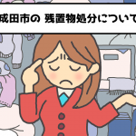 成田市 マンション不動産 残置物 撤去 処分 おすすめ業者
