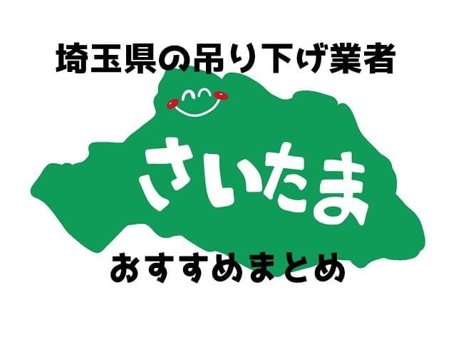 埼玉県の吊り下げ業者 おすすめ