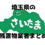 埼玉県 残置物 不用品回収業者 まとめ