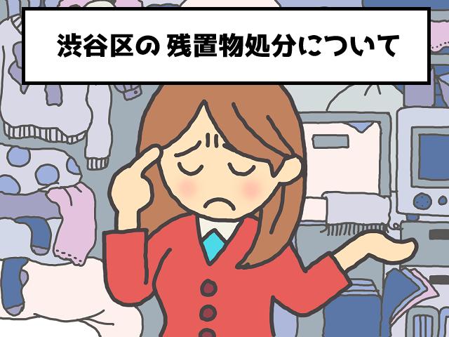 渋谷区 マンション 不動産 残置物 撤去 処分 おすすめ業者