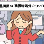 墨田区 マンション 不動産 残置物 撤去 処分 おすすめ業者