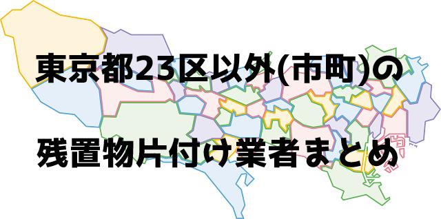 東京都23区以外 残置物 片付け 不用品回収業者