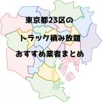 東京都23区 トラック積み放題業者 まとめ