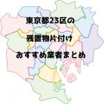 残置物片付け 東京都23区 まとめ