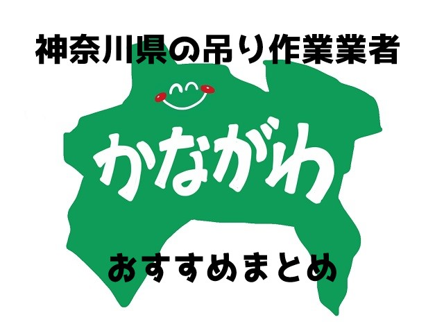 神奈川県 吊り作業業者 まとめ