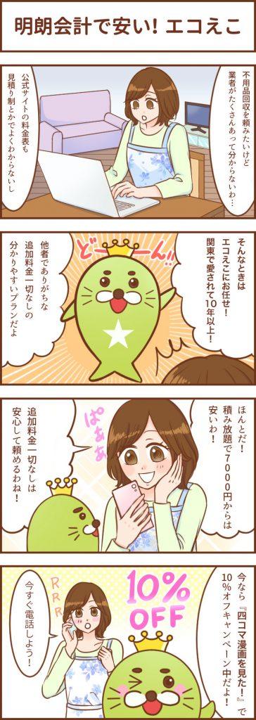 エコえこ明朗会計4コマ漫画